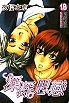 Love, Line, Arrow by 夜桜 Sakyou Yosakura…