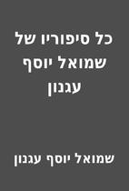 כל סיפוריו של שמואל יוסף…