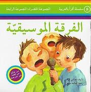 Al-Firka Al-Mūsikiyah - الفرقة…