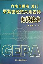 內地與香港澳門更緊密經貿關係安…
