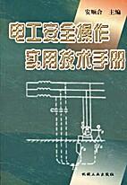 电工安全操作实用技术手册 by…