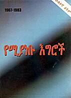 የሚያነቡ እግሮች (1967 - 1983…