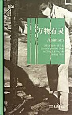 OCAT Exhibition: animism(Chinese Edition) by…