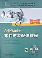 SoilidWorks 零件與裝配體教程(2011…