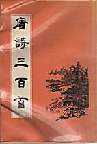 Three Hundred Tang Poems (Tang Shi Sanbai…