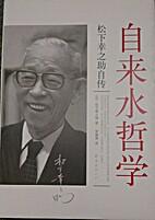 自來水哲學:自傳 by…