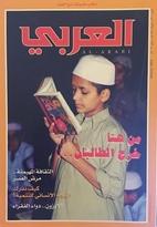 مجلة العربي: يناير 2003…