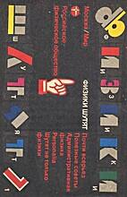 Физики шутят. Вып. 1. by Ю.В…