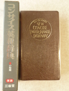 Sanseido's New Concise English-japanese…
