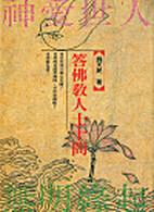 答佛教人士十問 by 龔天民