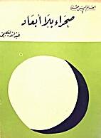 صحراء بلا أبعاد by عبد…