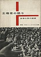 Record of 1960 AMPO by Shigeichi Nagano