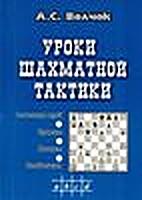 Uroki šahmatnoj taktiki by A.S.Volčok