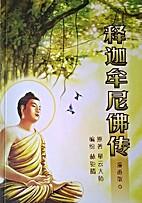 释迦牟尼佛传:漫画版(上) by…