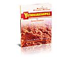Yatindramatadipika / by Srinivasadasa; Svami…