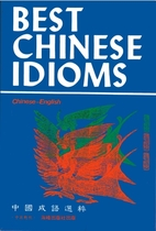 Best Chinese Idioms [Chinese - English] by…