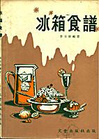冰箱食譜 by 李玉珍