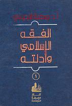 al-Fiqh al-Islami wa Adillatuhu by Wahbah…