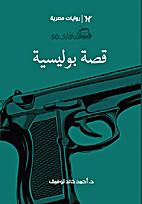 قصة بوليسية by أحمد خالد…
