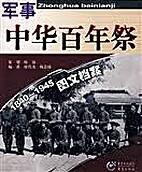 中华百年祭 外交 1840-1945 by Dai Mmao…