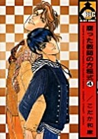 Kiss Me Teacher, Volume 4 by Kazuma Kodaka