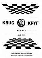 Krug # 2, Vol.1
