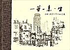 一筆一畫一生,歐陽乃霑畫香港作…