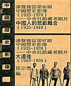 中國歷史影像(1935-1970) :…