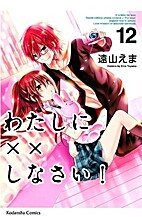 Watashi ni xx Shinasai!, Vol. 12 by Ema…