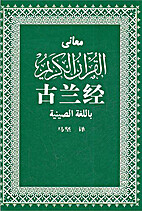古蘭經 by 马坚 译