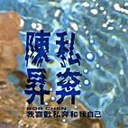 私奔 The Elopement by Bobby Chen