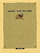סקסוניה, ספר המדבר by נתן…