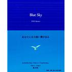 Blue Sky by Shōmei Yō
