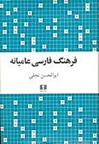 Farhang-e Farsi-ye Amiyaneh فرهنگ…
