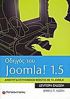 Οδηγός του Joomla! 1.5 by Barrie M.…