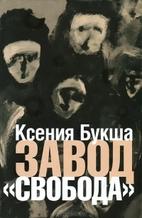 Zavod «Svoboda» by Ksenia Buksha