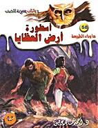 أسطورة أرض العظايا by Ahmed…