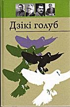 Dziki hołub, zbornik suczasnaj biełaruskaj…