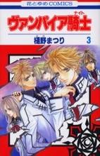 Vampire Knight, Volume 3 by Matsuri Hino
