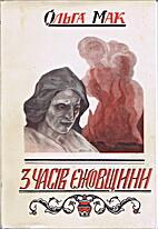 З Часів Єжовщини by Ольга…
