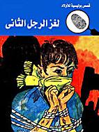 لغز الرجل الثاني by محمود…
