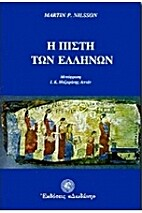 Η πίστη των Ελλήνων by…