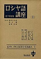 ロシヤ語講座〈第1巻〉―日ソ学…