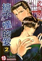Boku no Trouble Days vol. 2 (My Bitter Days)…