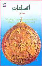 Al Saa'aat Vol.1 by Kash al Barni