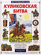 Kulikovskaya bitva by Yu. Krutogorov
