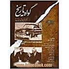 گواه تاریخ by حمید یوسف…