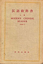 Modern Chinese Reader, Part 1 - compiled by…