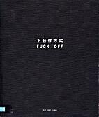 Fuck Off / 不合作方式 by Hua Tianxue /…