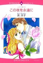 Tonight and Always [Manga] by Yoko Hanabusa